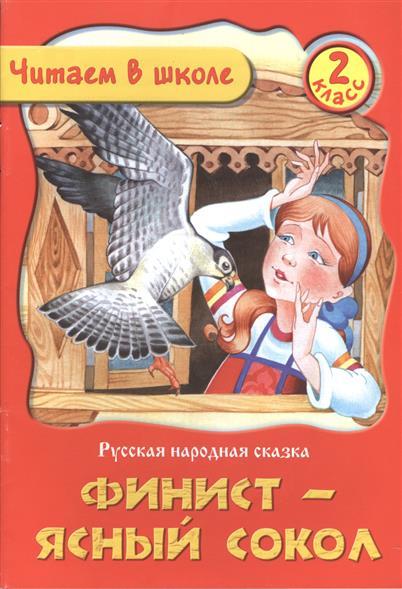 Финист - Ясный сокол. Русская народная сказка