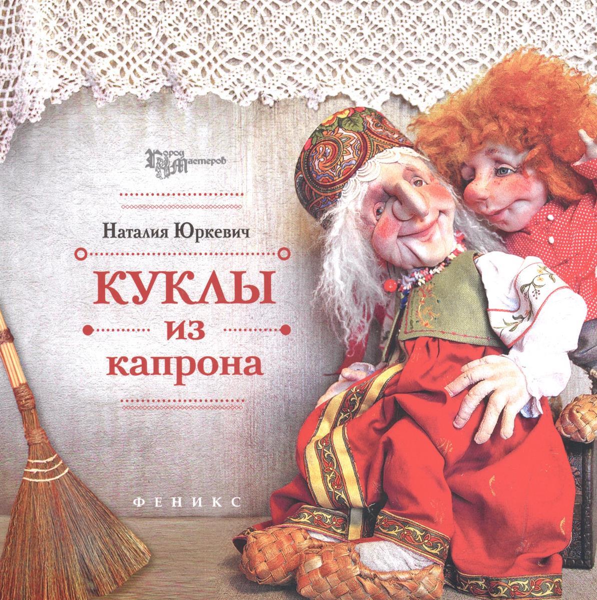 Юркевич Н. Куклы из капрона