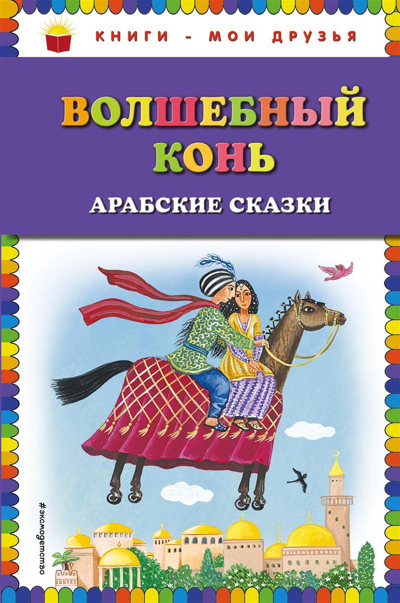 Куликова О. (ред.) Волшебный конь: арабские сказки
