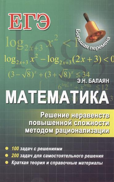 ЕГЭ. Математика. Решение неравенств повышенной сложности методом рационализации