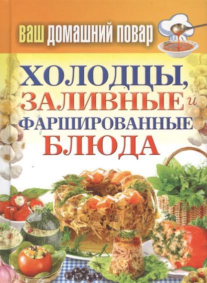 Кашин С. (сост.) Холодцы, заливные и фаршированный блюда. 1000 лучших рецептов