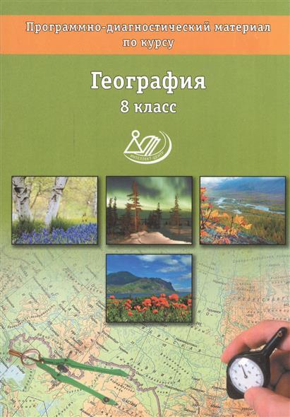 География 8 класс. Программно-диагностический материал по курсу