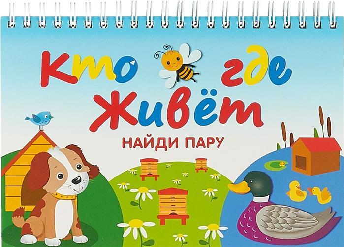Крашенников А., Кузьмин Е. Кто где живет е краснушкина кто живет в саванне