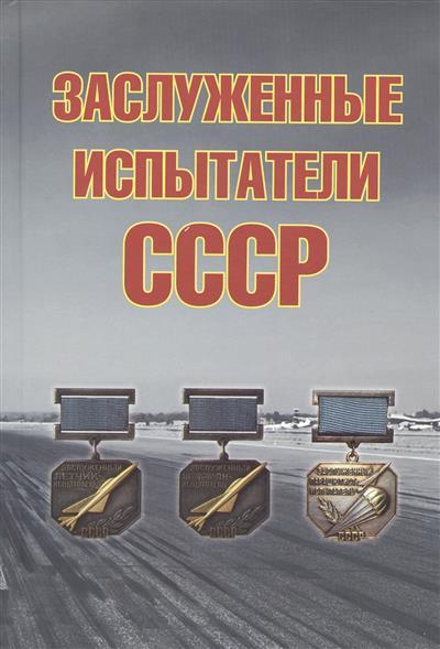 Заслуженные испытатели СССР. 2 издание, дополненное