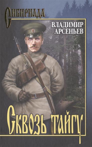Арсеньев В. Сквозь тайгу
