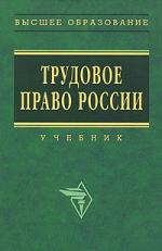 Орловский Ю. (ред) Трудовое право России Орловский цена