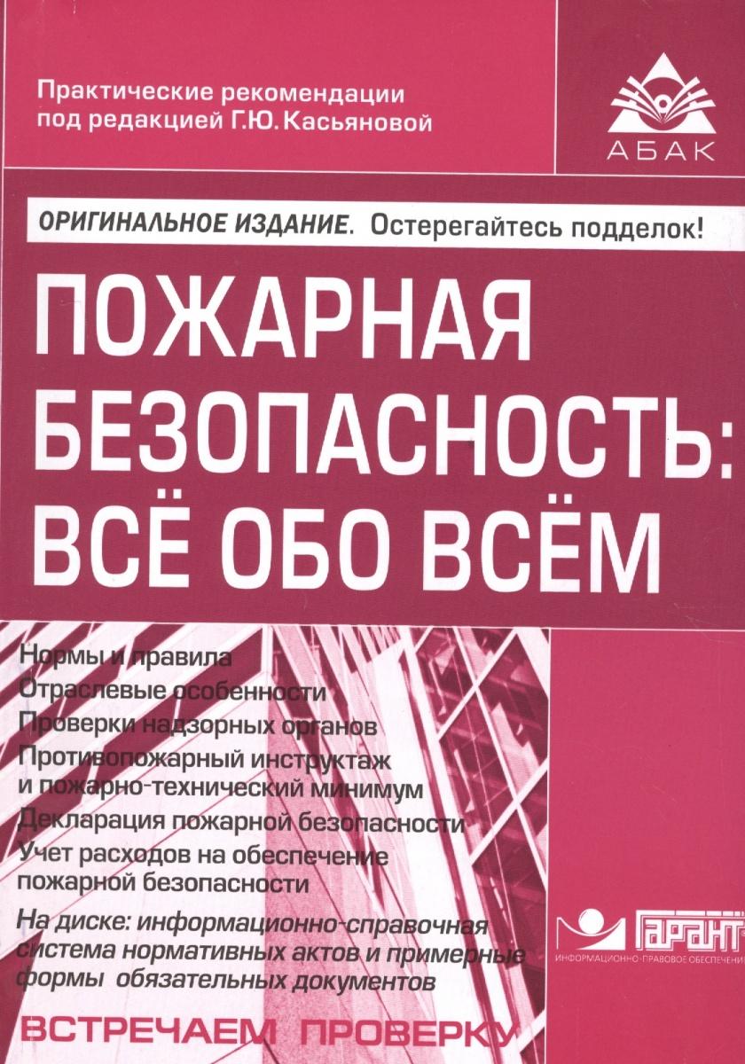 Касьянова Г. Пожарная безопасность: все обо всем (+CD)