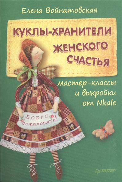 Войнатовская Е. Куклы-хранители женского счастья. Мастер-классы и выкройки от Nkale
