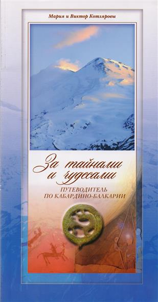 Котляровы М. и В. За тайнами и чудесами (Путеводитель по Кабардино-Балкарии)