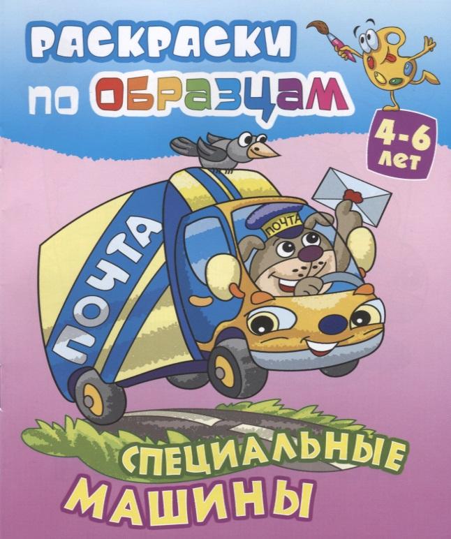 Чайчук В., Чайчук А. (худ.) Специальные машины. Раскраски по образцам. 4-6 лет