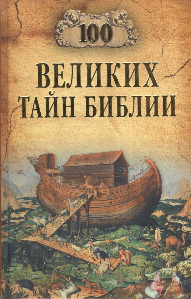 Бернадский А. Сто великих тайн Библии анатолий бернацкий 100 великих тайн библии