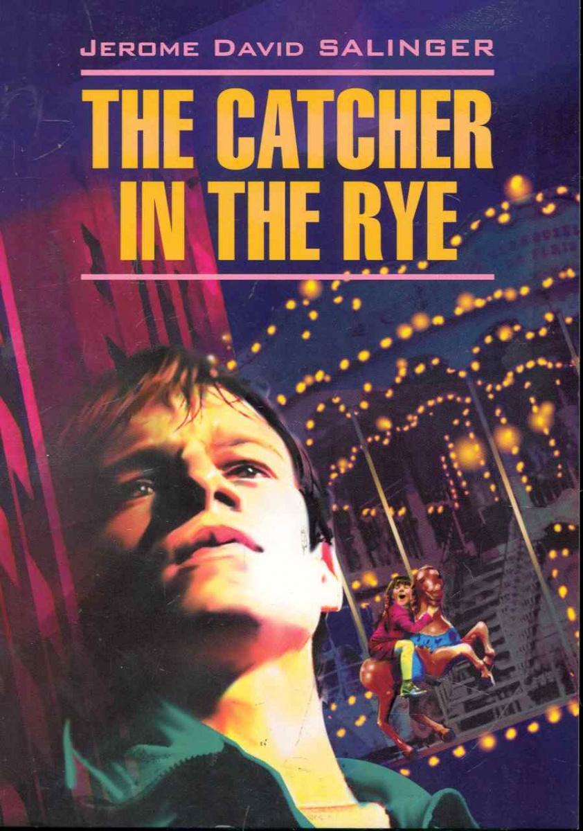 Сэлинджер Дж. The Catcher in The Rye / Над пропастью во ржи сэлинджер д д the catcher in the rye над пропастью во ржи книга для чтения на английском языке