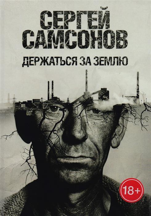 Самсонов С. Держаться за землю: роман