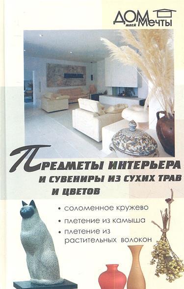 Предметы интерьера и сувениры из сухих трав и цветов