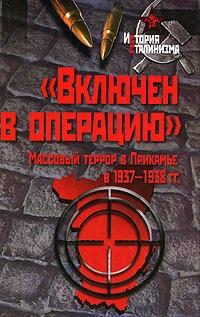 Включен в операцию Массовый террор в Прикамье в 1937-38 гг.