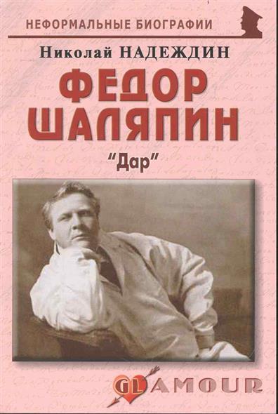 Федор Шаляпин Дар