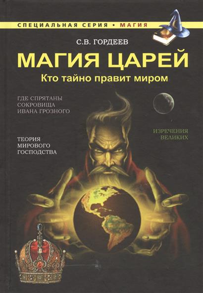 Магия царей. Кто тайно правит миром. Где спрятаны сокровища Ивана Грозного. Теория мирового господства. Изречения великих