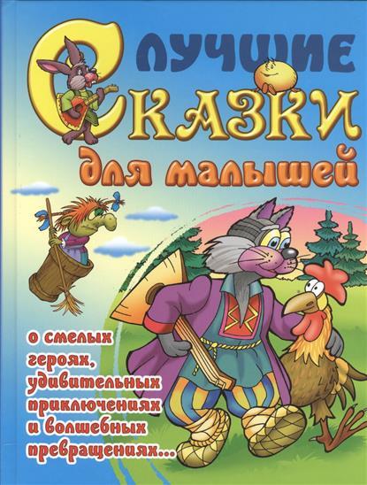 Кузьмин С. (сост.) Лучшие сказки для малышей. О смелых героях, удивительных приключениях и волшебных превращениях