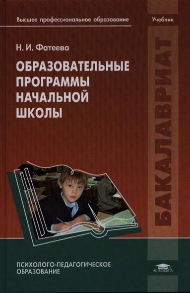 Фатеева Н. Образовательные программы начальной школы. Учебник infinity kids 32134510002