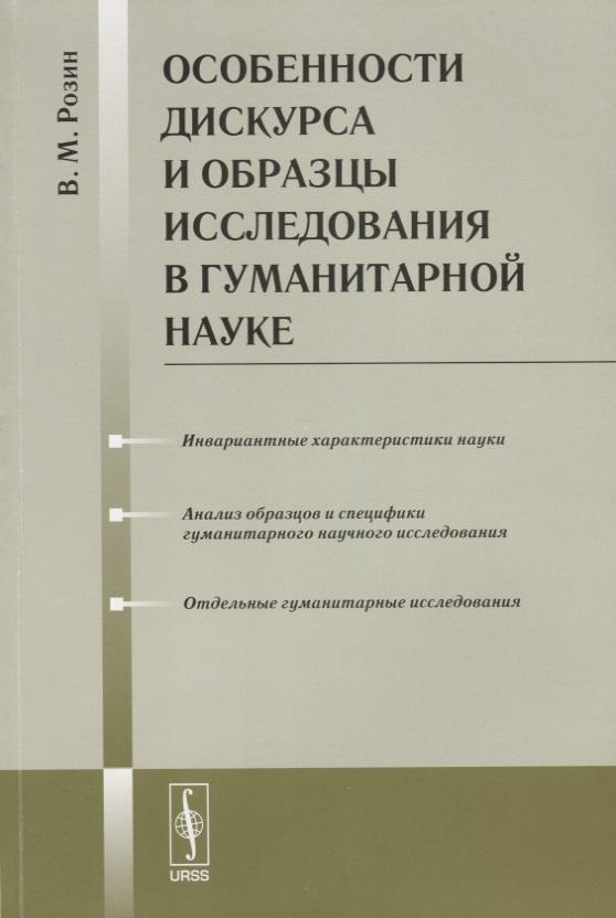 Розин В. Особенности дискурса и образцы исследования в гуманитарной науке