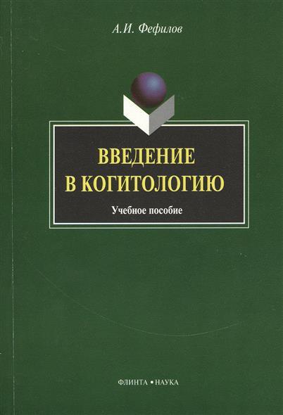 Фефилов А. Введение в когитологию. Учебное пособие введение в концептологию учебное пособие