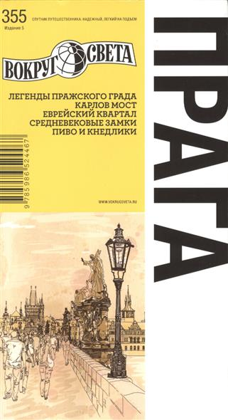 Ждановская А., Ширяев А., Рапопорт А. Прага. Путеводитель путеводитель прага