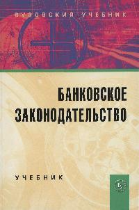 Жуков Е. (ред.) Банковское законодательство