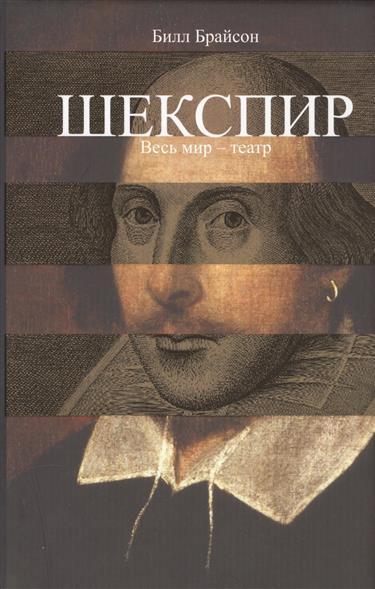 Брайсон Б. Шекспир. Весь мир - театр брайсон б краткая история быта и частной жизни