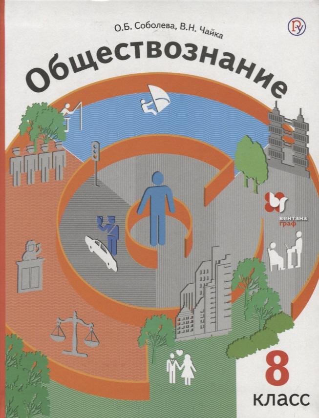 Соболева О., Чайка В. Обществознание. Право в жизни человека, общества и государства. 8 класс. Учебник