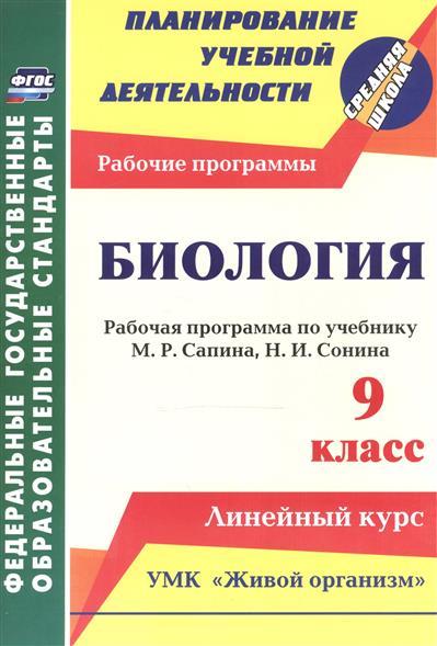 Константинова И. Биология. 9 класс. Рабочая программа по учебнику М.Р. , Н.И. Сонина УМК