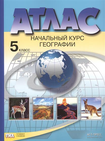 Атлас. Начальный курс географии. 5 класс