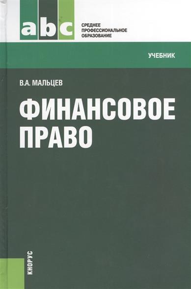 Финансовое право. Учебник. Тринадцатое издание, переработанное