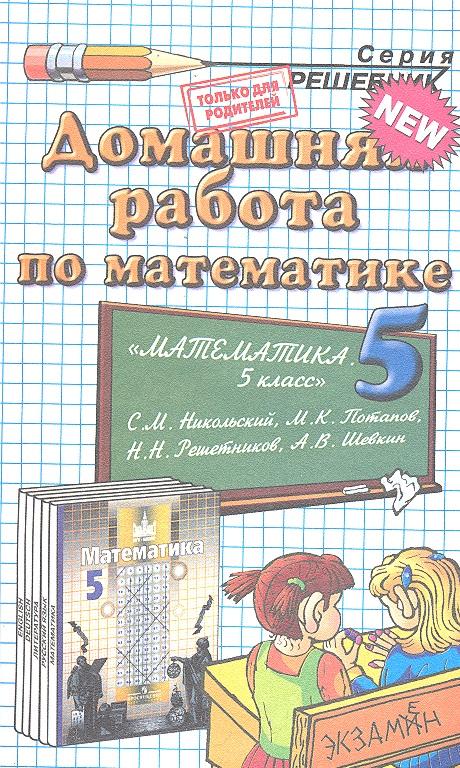 ДР по математике за 5кл.