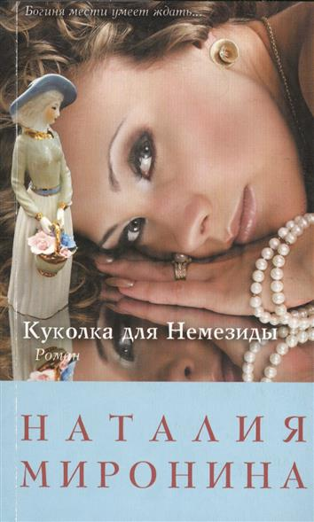 Миронина Н. Куколка для Немезиды. Роман миронина н дочь мадам бовари роман