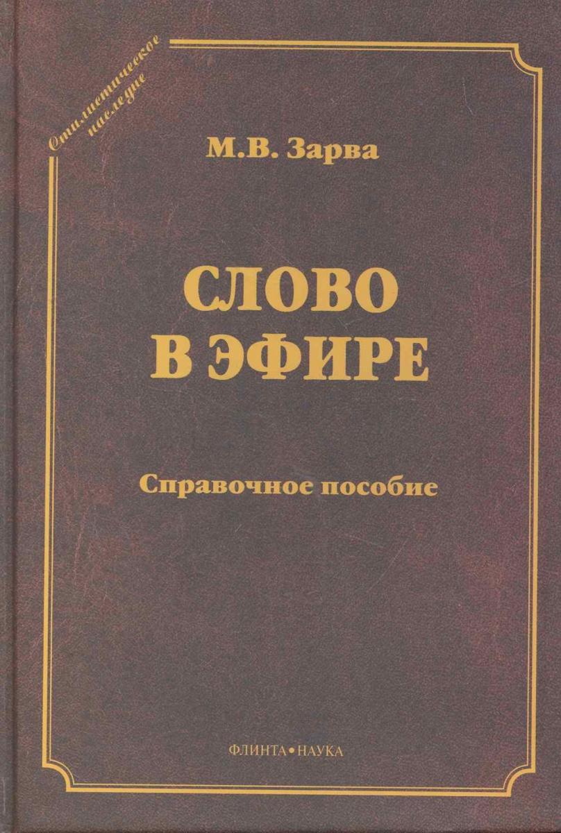 Зарва М. Слово в эфире Справочное пособие