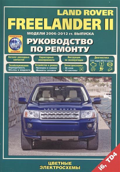 Land Rover Freelander II. Модели 2006-2012 гг. выпуска с бензиновым i6 (3,2 л.) и дизельным TD4 (2,2 л.) двигателями. Руководство по ремонту и техническому обслуживанию (+ полезные ссылки) салфетка кухонная karna bella диаметр 50 см 505 char003