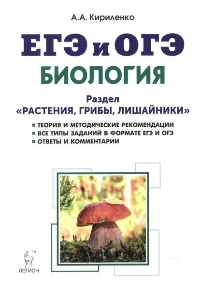 """Биология. ЕГЭ и ОГЭ. Раздел """"Растения, грибы, лишайники"""". Теория, тренировочные задания. Учебно-методическое пособие"""