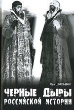 Черные дыры российской истории