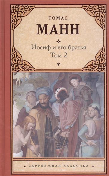Манн Т. Иосиф и его братья. Том 2 иосиф и его удивительный плащ снов