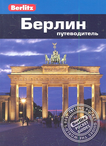Ли Б., Мессенджер Д., Альтман Д. Берлин Путеводитель