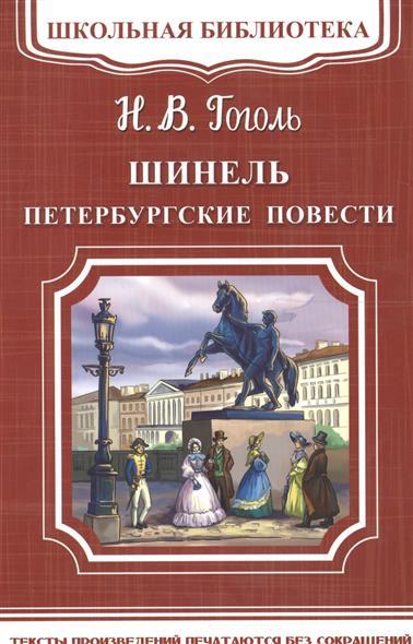 Гоголь Н. Шинель. Петербургские повести николай гоголь шинель