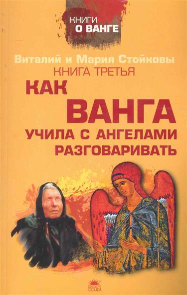 Третья книга о Ванге Как Ванга учила с ангелами разговаривать