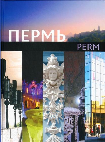 Пермь. Книга-фотоальбом монитор пермь
