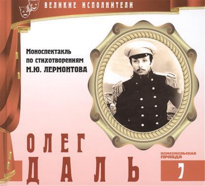Великие исполнители. Том 7. Олег Даль (1941-1981). (+аудиокнига CD