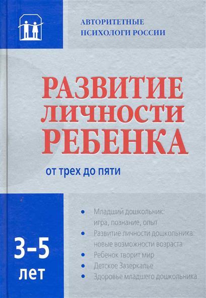 Головей Л. (науч. ред.) Развитие личности ребенка от трех до пяти развитие личности ребенка от года до трех книга