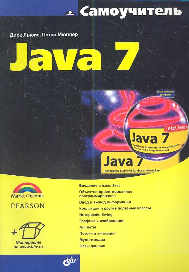 цены на Льюис Д., Мюллер П. Самоучитель Java 7 в интернет-магазинах