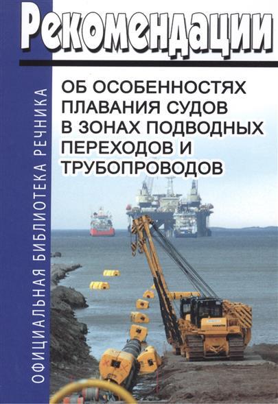Рекомендации об особенностях плавания судов в зонах подводных переходов и трубопроводов