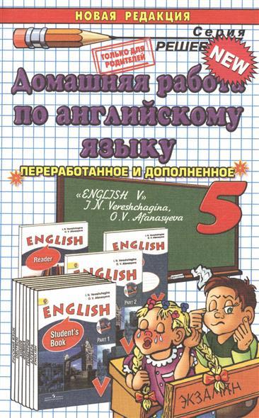 Домашняя работа по английскому языку за 5 класс к учебнику И.Н. Верещагиной, О.В. Афанасьевой
