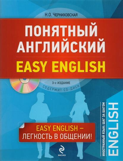 Черниховская Н. Понятный английский (+CD) наталья черниховская реальный разговорный английский для свободного общения cd