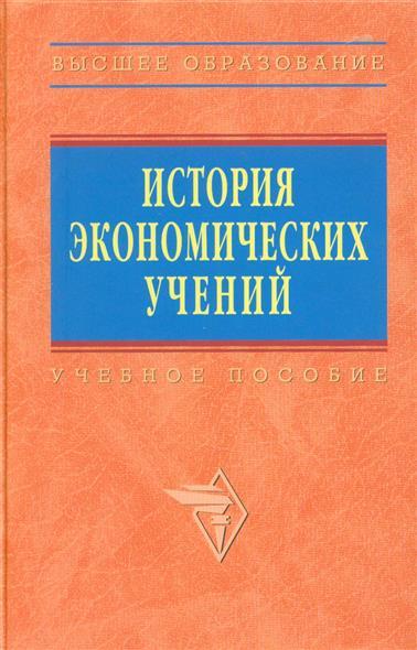 История эконом. учений Автономов